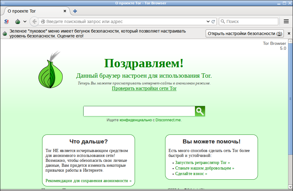 tor browser fail гирда