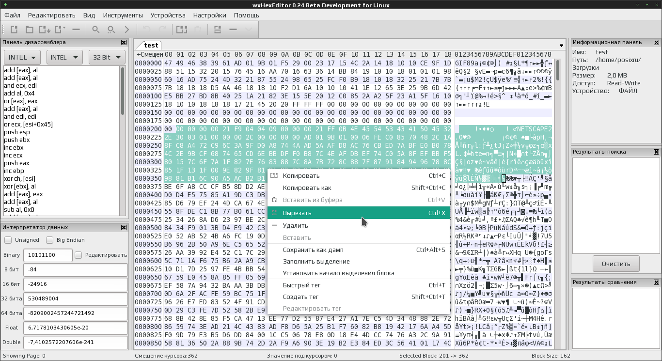 wxHexEditor / Многофункциональный шестнадцатеричный редактор больших