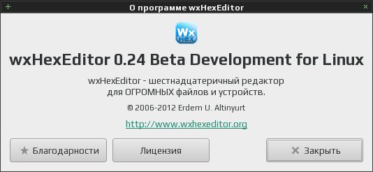 wxHexEditor / Многофункциональный шестнадцатеричный редактор