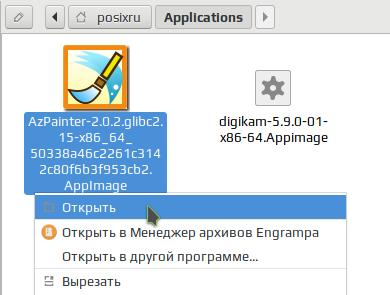AppImageLauncher / Удобный запуск или интеграция в систему