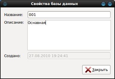 Basenji - поиск файлов, каталогизатор