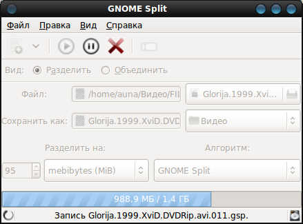 GNOME Split - разбивает и склеивает файлы