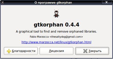 GtkOrphan