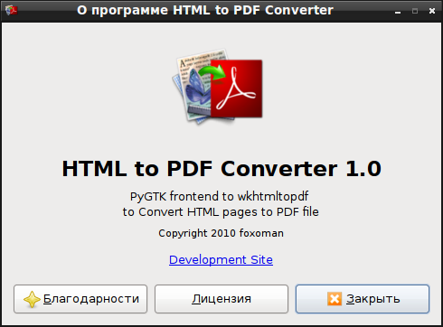 HTML to PDF Converter