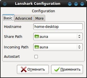 Lanshark - обмен файлами в локальной сети