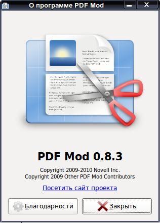 PDF Mod - редактирование pdf