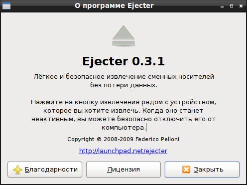 Ejecter / qtrayvolman
