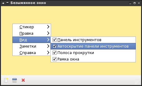 xpad - липкие записки
