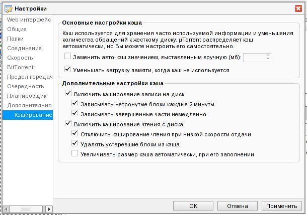 µTorrent Server - BitTorrent-клиент