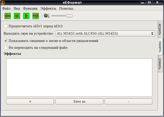 нЕФормал (Neformal) - QT4-аудио плеер