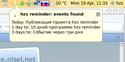 Reminder - органайзер для Линукс