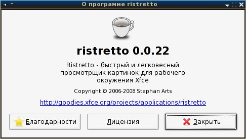 Ristretto - просмотр приложений