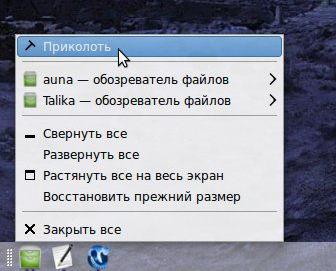Talika - апплет для gnome-panel
