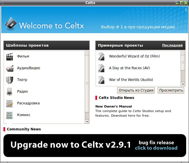 Celtx как пользоваться