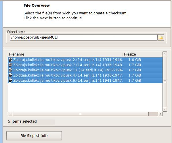 Checksum Control - вычисление контрольной суммы