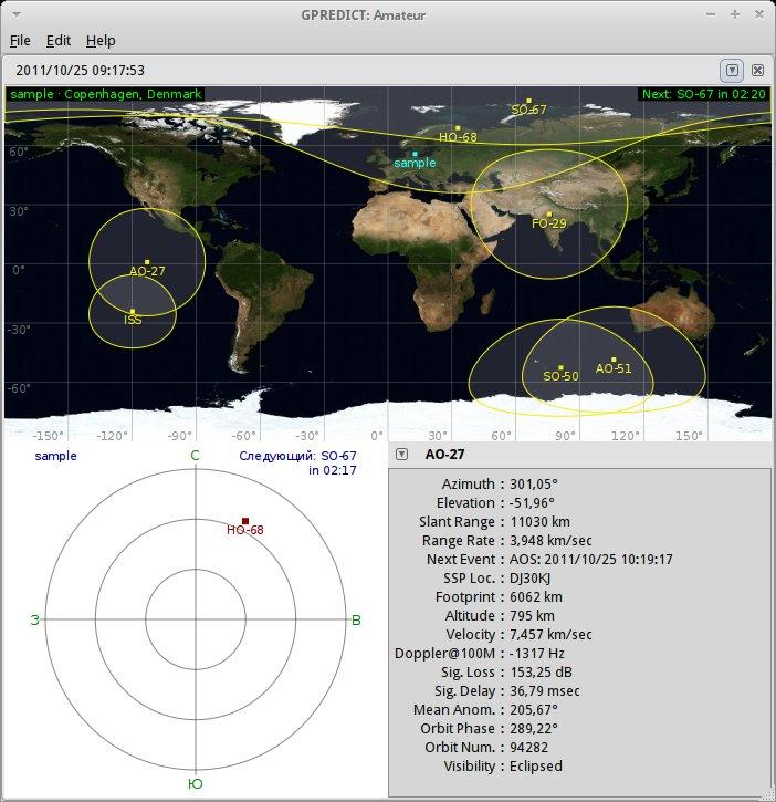 Gpredict - Отслеживание траекторий спутников в реальном времени