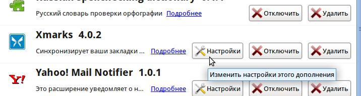 xmarks пароли