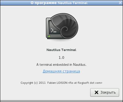 командная строка linux в nautilus