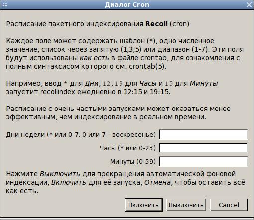 Recoll Работа приложения основана на возможностях Xapian