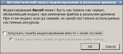 Recoll с возможностью поиска по базе индексированной информации
