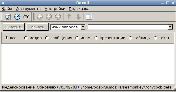 Recoll - Удобный инструмент для полнотекстового поиска