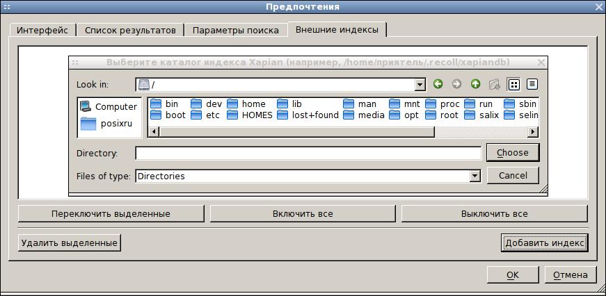 Recoll контекстный поиск в linux