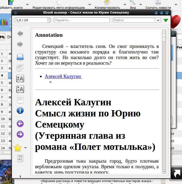 инструкция на русском calibre