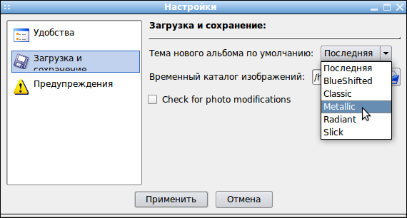 Album Shaper - организация вашей фото-коллекции