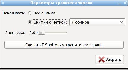 F-Spot - фото-органайзер для Linux, параметры хранителя экрана