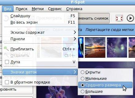 F-Spot - фото-органайзер для Linux, выбор значка меток