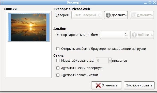 F-Spot - фото-органайзер для Linux, экспорт