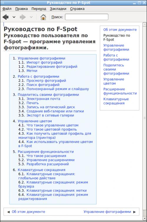 F-Spot - фото-органайзер для Linux, руководство по F-Spot