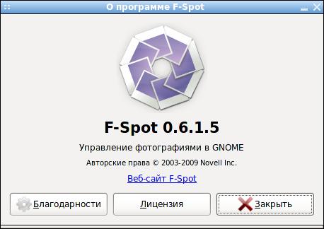 F-Spot - фото-органайзер для Linux, о программе