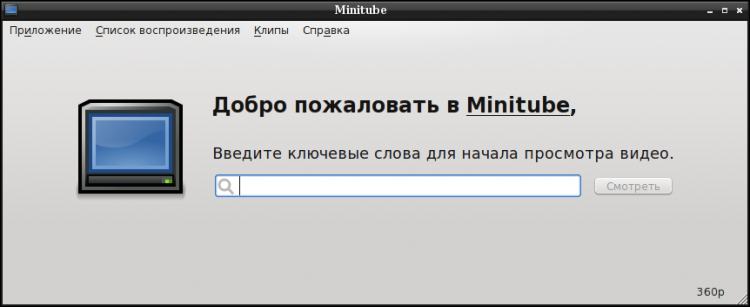 Minitube - проигрыватель YouTube