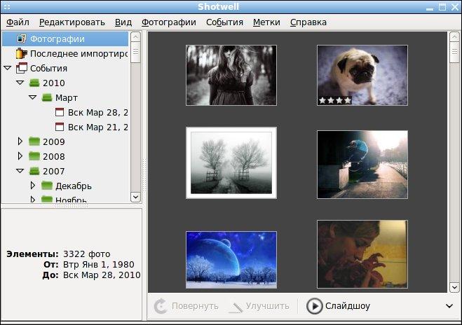 ShotWell - менеджер фотографий, просмотр эскизов