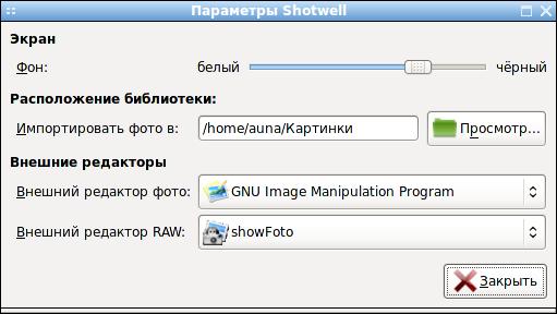 ShotWell - менеджер фотографий, параметры