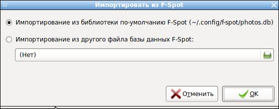 ShotWell - менеджер фотографий, импорт из F-Spot