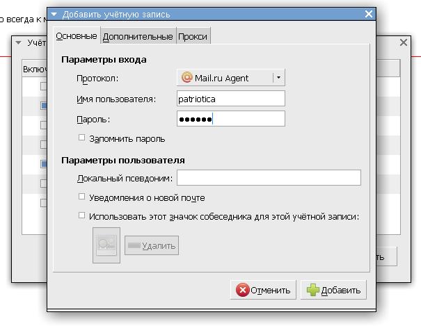 Плагин Mail.ru-Агента для Pidgin