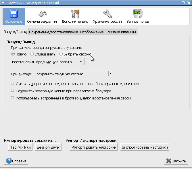 SessionManager - расширение для Firefox и Seamonkey