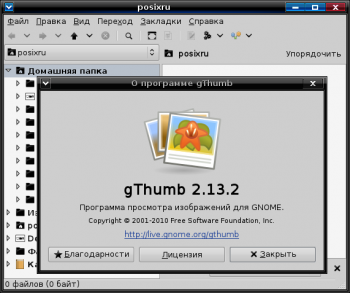 GTK2-версия gThumb