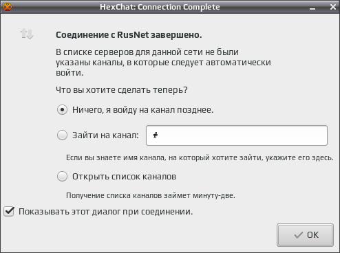 HexChat / Полнофункциональный IRC-клиент, первоначально