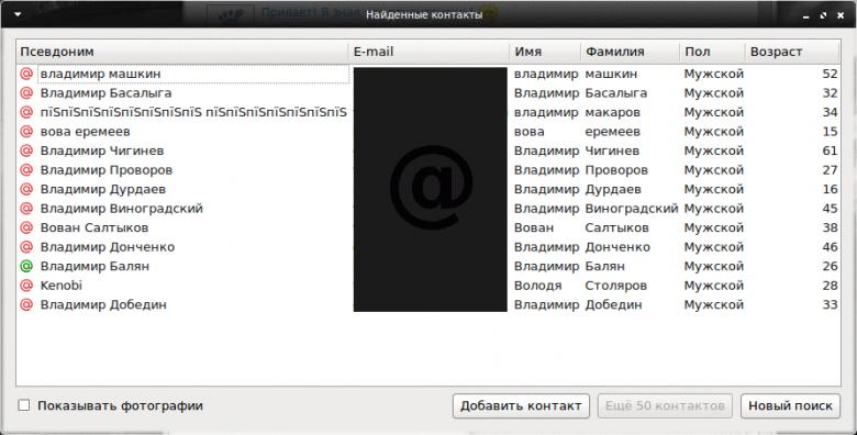 Mail.ru Агент для Linux