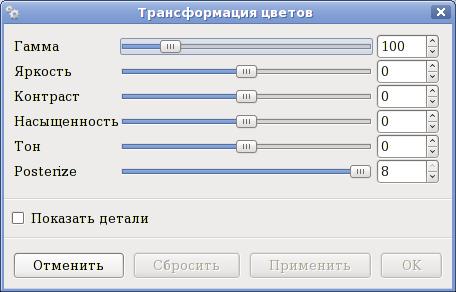 mtPaint / rgbPaint - редактор графических файлов