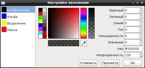 rgbPaint - программа для рисования