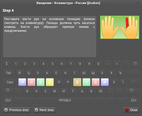 Klavaro - клавиатурный тренажёр, слепой метод печети в Линукс
