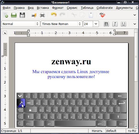 Florence - виртуальная клавиатура для Линукс