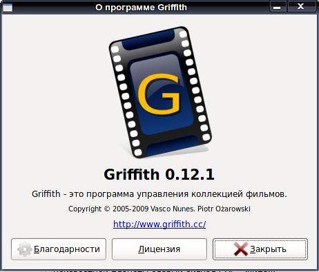Griffith - управление коллекцией фильмов