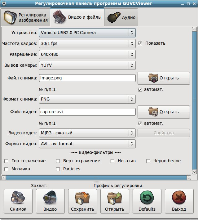 GUVCViewer - видел и аудио захват в Linux