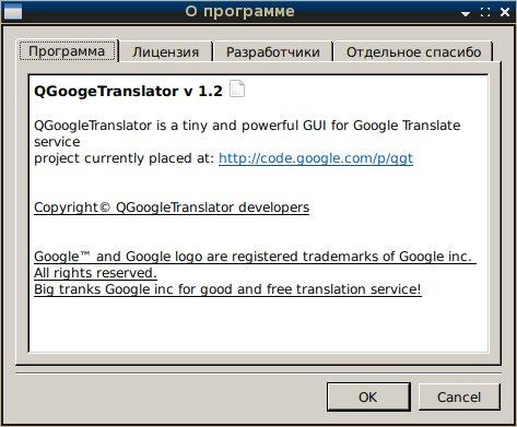 QGoogleTranslator - переводчик для Linux