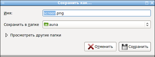 ScreenGrab - создание скриншотов (снимков экрана) в Linux